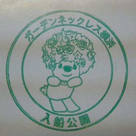 200918-20年鶴見線スタンプラリー スタンプ (5)