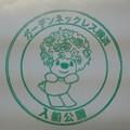 Photos: 200918-20年鶴見線スタンプラリー スタンプ (5)