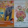Photos: P_20200914_20年秋ガーデンネックレス横浜 ポスター(京急) (2)