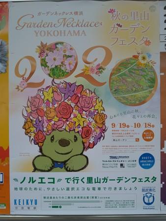 P_20200914_20年秋ガーデンネックレス横浜 ポスター(京急) (3)