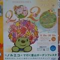Photos: P_20200914_20年秋ガーデンネックレス横浜 ポスター(京急) (3)