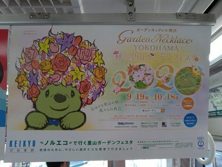 P_20200914_20年秋ガーデンネックレス横浜 中吊り(京急)(2)