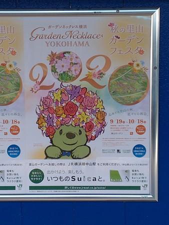 P_20200917_20年秋ガーデンネックレス横浜 ポスター(JR) (2)