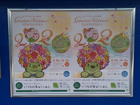 P_20200917_20年秋ガーデンネックレス横浜 ポスター(JR) (4)