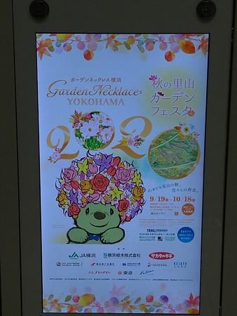 P_20200917_20年秋ガーデンネックレス横浜 ポスター(MM線)(2)