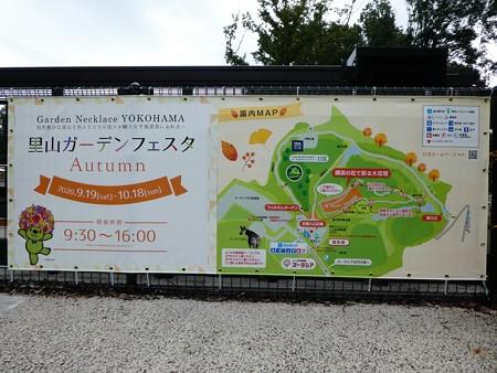 200919-里山ガーデン(正面) (7)
