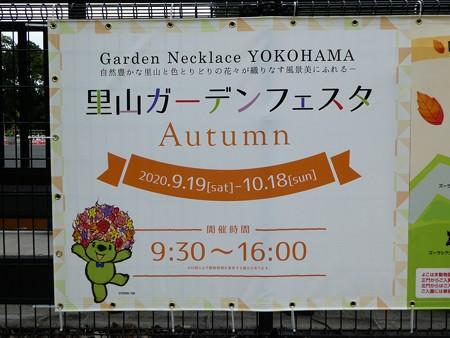 200919-里山ガーデン(正面) (2)