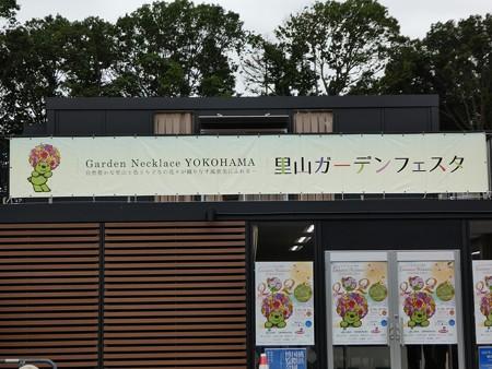 200919-里山ガーデン(正面) (18)