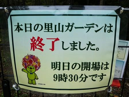 200919-里山ガーデン外周 (15)