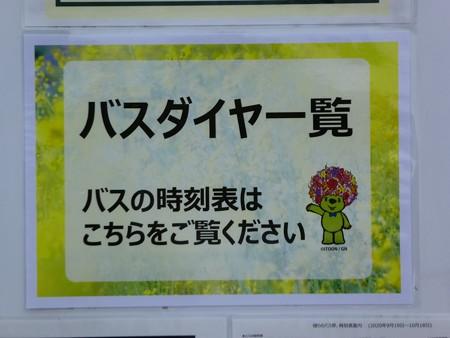 200919-里山ガーデン(正面) (32)
