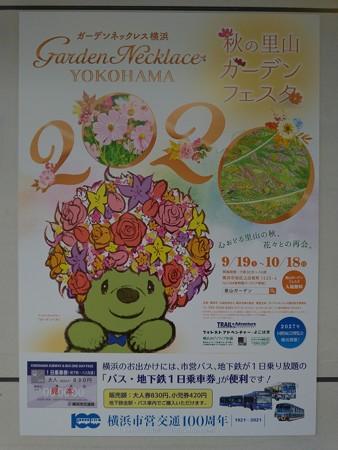 P_20200929_20年秋ガーデンネックレス横浜 ポスター(市交) (4)