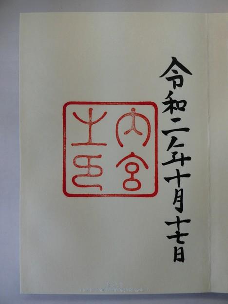 201017-内宮 御朱印