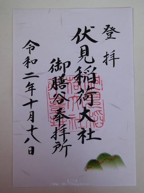 Photos: 201018-伏見稲荷 (207)