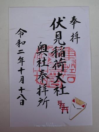 201018-伏見稲荷 (206)