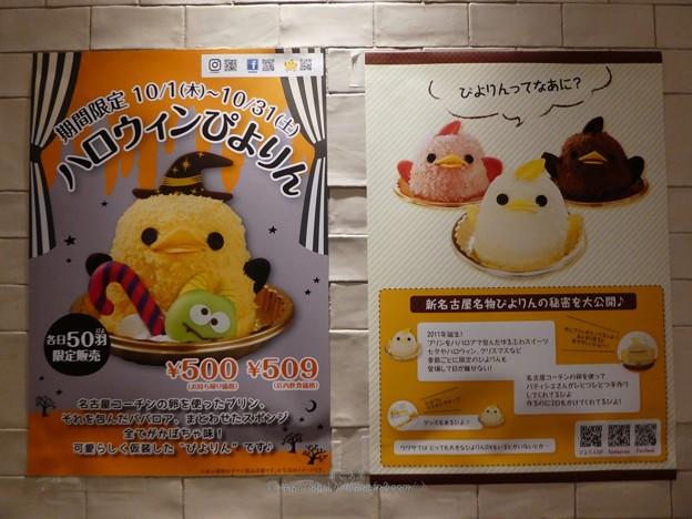 201019-ぴよりん (8)