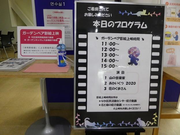 201031-@なか区民活動センター (11)