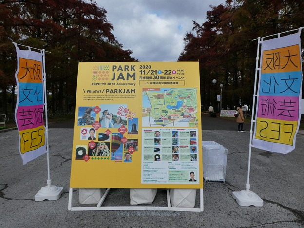201121・22 大阪鶴見緑地 (7)