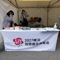 Photos: 201121・22-横浜花博PRテント@鶴見緑地 (1)