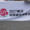 Photos: 201121・22-横浜花博PRテント@鶴見緑地 (3)