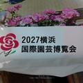 Photos: 201121・22-横浜花博PRテント@鶴見緑地 (6)
