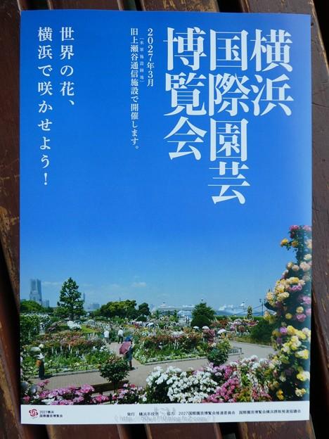 201121・22-横浜花博PRテント@鶴見緑地 (7)