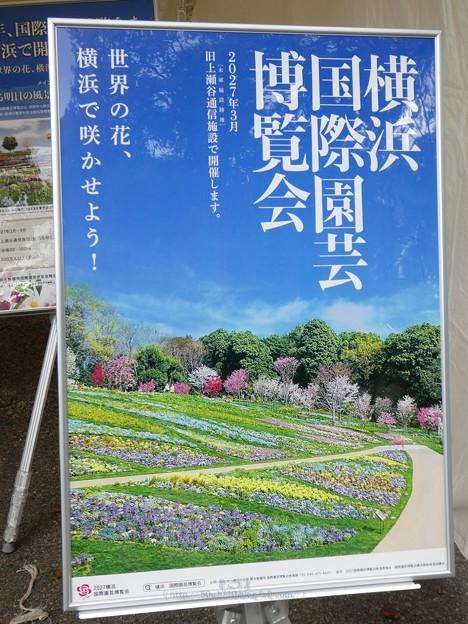 201121・22-横浜花博PRテント@鶴見緑地 (14)
