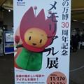 Photos: 201121-大阪花博30周年メモリアル展@咲くやこの花館 (1)