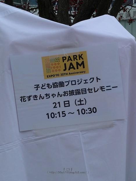 20112・22 花ずきんちゃんモニュメント@大阪鶴見緑地 (3-1) (2)