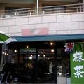 """Photos: 薬膳抹茶カフェ """"茶蔵(sakura)"""""""