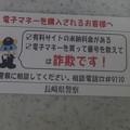 【12282号】特殊詐欺に注意 平成290727