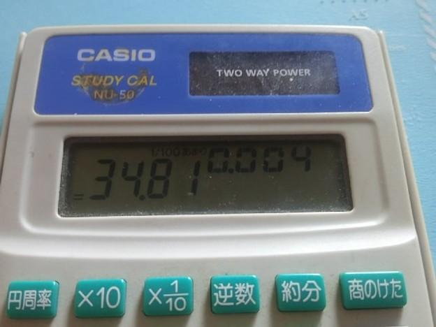 【13792号】素材:電卓 平成300723 #NPS4