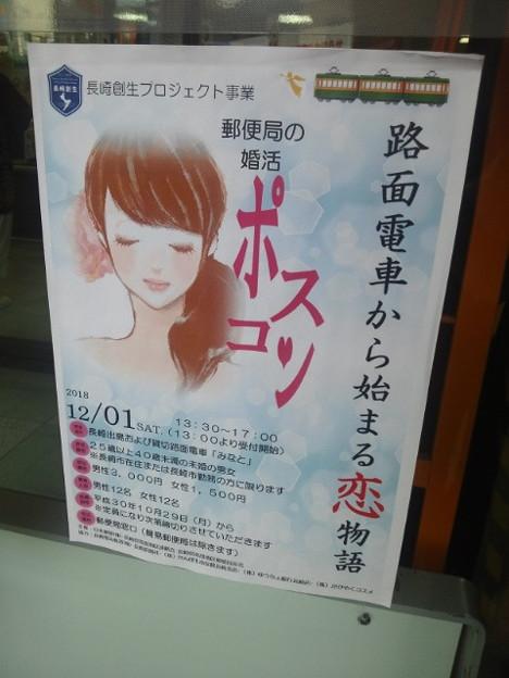 【14145号】ポスコン 平成301119 #NTS /