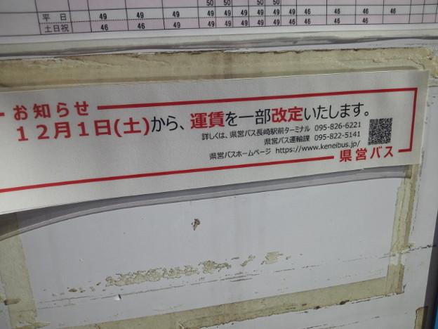 【14198号】値上げ 平成301212 /2