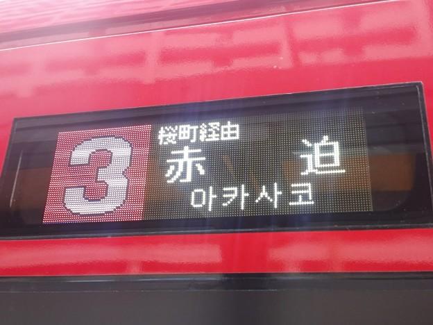 【14424号】路面電車 平成310323 #NTS /2