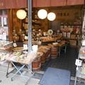 Photos: 月島煎餅屋