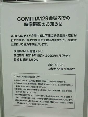 コミティア129 kokuchi
