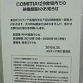 Photos: コミティア129 kokuchi