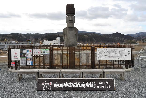 2018.3.10.南三陸