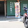 道の駅千枚田ポケットパーク