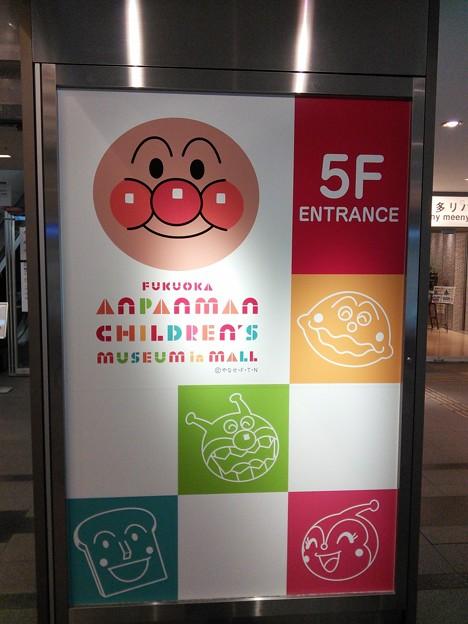 07_アンパンマンミュージアムは5F140624