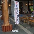 博多祇園山笠 2017年 博多駅商店連合会 飾り山 祝 九州五祭文化遺産登録 (9)