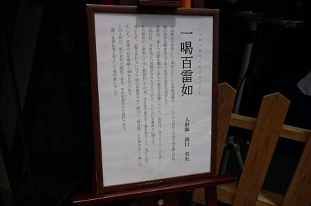 博多祇園山笠 2017年 舁き山 中洲流 一喝百雷如 (3)