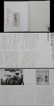 夢人館4,長谷川 りん二郎,制作日誌,他,拡大