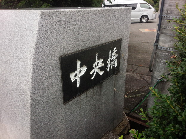 20190821_07_山田川_中央橋_2