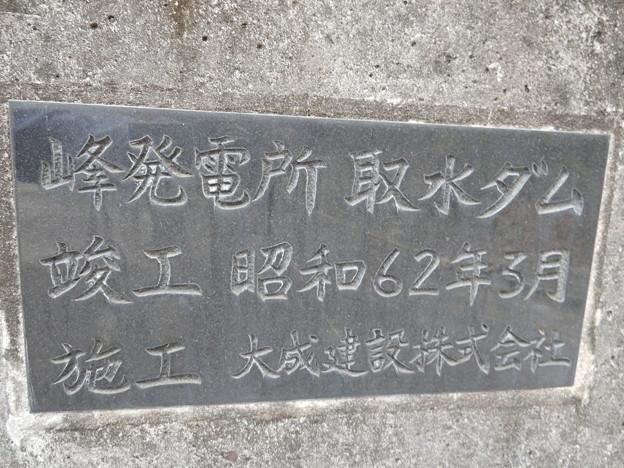 峰発電所取水ダム