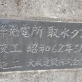 写真: 峰発電所取水ダム