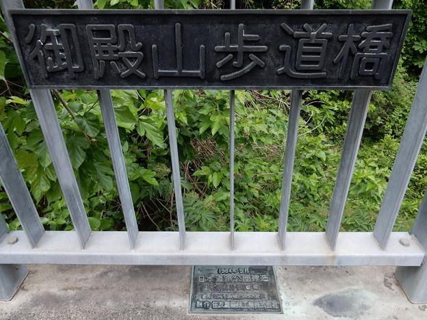 御殿山歩道橋