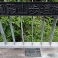 Photos: 御殿山歩道橋
