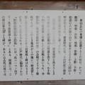 写真: 将軍塚