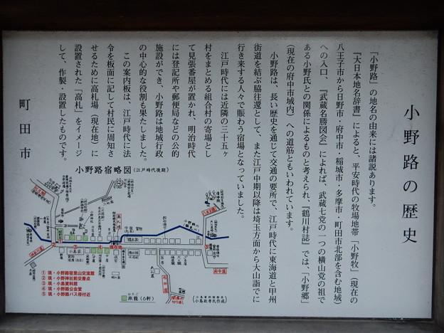 小野路の歴史